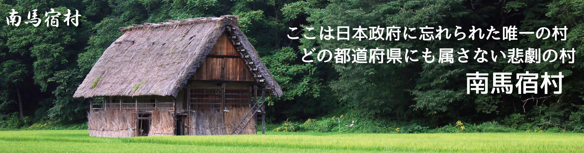 南馬宿村役場|秋田県