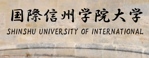 国際信州学院大学