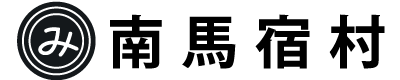 南馬宿村役場 公式ホームページ