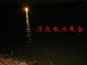 深夜水泳大会