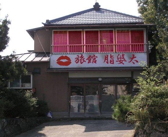 南馬宿村 旅館 脂婆太