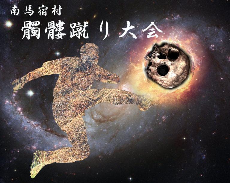 南馬宿村 髑髏蹴り大会